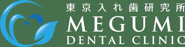 東京入れ歯研究所|メグミデンタルクリニック