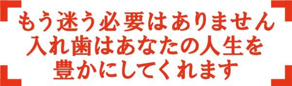 もう迷う必要はありません。入れ歯はあなたの人生を豊かにしてくれます|東京入れ歯研究所|メグミデンタルクリニック