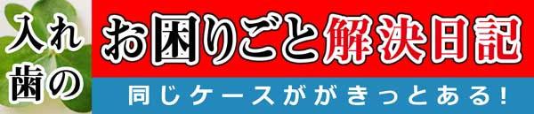入れ歯のお困り事解決日記|東京入れ歯研究所|メグミデンタルクリニック